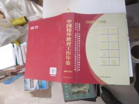 中国校外教育工作年鉴2007-2008