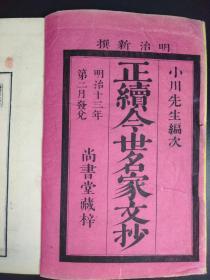 正续今世名家文抄 (小川先生编著·尚书堂1880年版·线装2册 全)【R0093]
