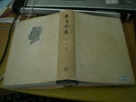 鲁迅全集 1973年版 第20册(第二十册) 精装