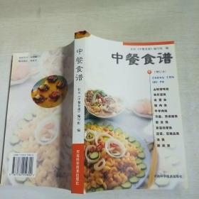 K: 中餐食譜(增訂本) 463頁