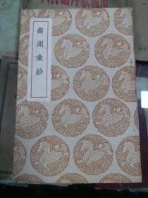 丛书集成初编--蠡测汇钞(民国二十六年六月初版)