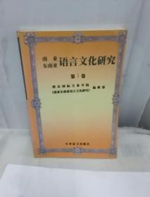 南亚东南亚语言文化研究.第1卷