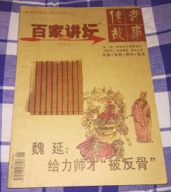 传奇故事 百家讲坛 2011.4(红版)九五品 包邮挂