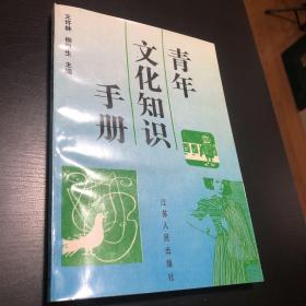 青年文化知识手册