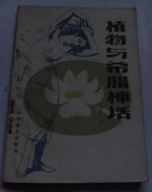 植物与希腊神话_吴应祥 插图本