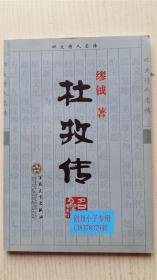 杜牧传 缪钺 著 百花文艺出版社 9787530627075