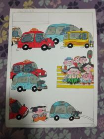 没有司机和汽车连环画原稿(2张)