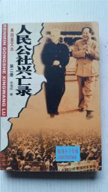 人民公社兴亡录(第二册) 宋海庆 著 新疆青少年出版社 9787537120630