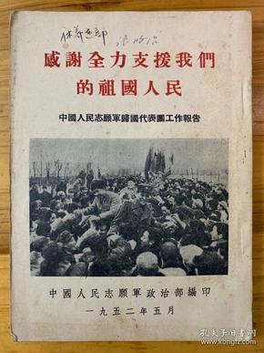 中国人民志愿军归国代表团工作报告。