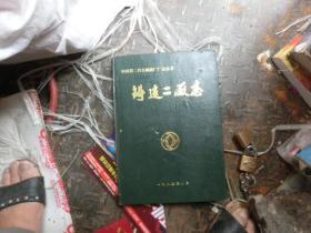 中国第二汽车制造厂厂志书:铸造二厂志1965--1983