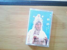 豫剧磁带  断桥(常香玉)
