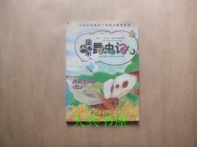 法布尔昆虫记.6.蔬菜大食客