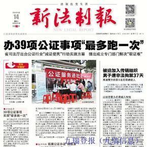 查询购买过期江西南昌报纸新法制报旧报纸
