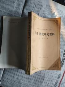 马烽 西戎研究资料(中国现代作家作品研究资料丛书)