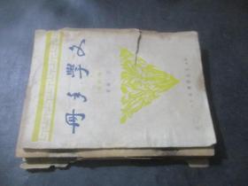 文学手册(艾芜著,香港文化供应社1947年版)无后封面页