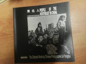 东北人:中国摄影家林永惠作品集(12开本)