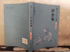 中国古典文学名著:彭公案