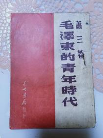 《毛泽东的青年时代》1947年11月初版 萧三著 收藏佳品
