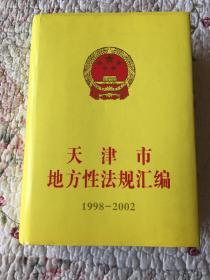 天津市地方性法规汇编(1998-2002)硬精装