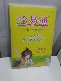 小学英语/全易通(三年级下册)人教版