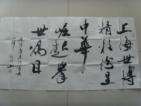 潘怀湖:书法:上海世博(带书法集)