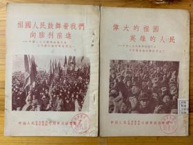 中国人民志愿军归国代表。在祖国各地活动情形。(1-2)册