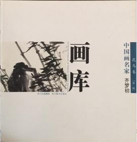 中国画名家画库第二辑-花鸟卷齐梦初