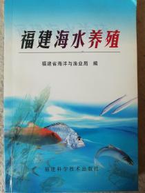 福建海水养殖