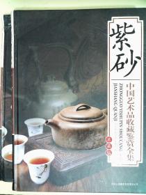 紫砂/中園藝術品收藏鑒賞全集(上.下卷)
