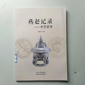 燕赵记录――手艺荟萃