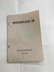 贵州近现代史话三题 贵州近现代史研究文集 第二十集