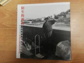 陌生的面孔:孟光新国外摄影作品集(12开精装)