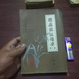肿瘤临证备要(1996年第二版)