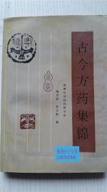 古今方药集锦 杨芳珍 余文彬 编 四川科学技术出版社