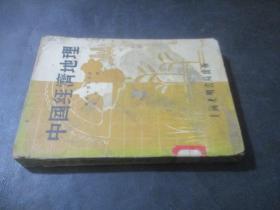 中国经济地理(民国廿六年初版)