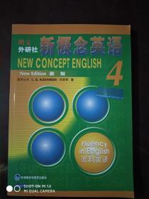 新概念英语4   正版