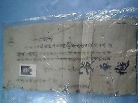 民国三十四年教育家黄曾樾签发的《毕业证明书》