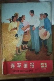 连环画报【1976年4期】