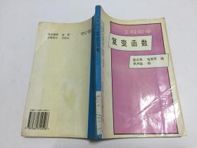 复变函数 (94年一版一印仅3000册)