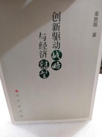 辜胜阻著《创新驱动战略与经济转型》一册