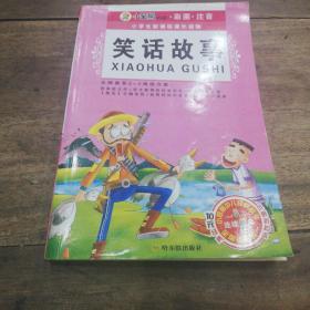 小笨熊典藏·彩图·注音小学生新课标课外读物