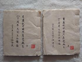 """著名书法家王致远书法作品""""在庆祝中国共产党八十周年大会上的讲话""""(两册)"""