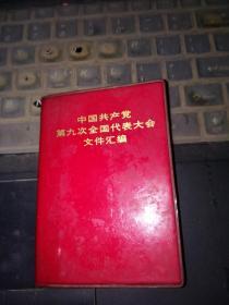 红塑皮 中国共产党第九次全国代表大会文件汇编【100开,3张林像完整干净】