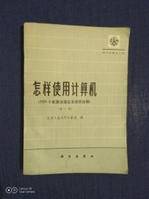 《怎样使用计算机(DFJS-6机算法语言及使用说明):第二版》