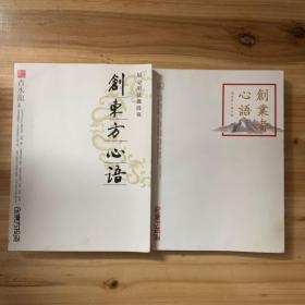 创东方心语   创业者心语【2本】