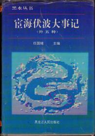 宦海伏波大事记 外五种 (黑水丛书)