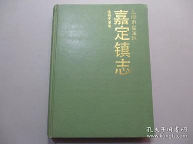 嘉定镇志【作者徐燕夫签名本】