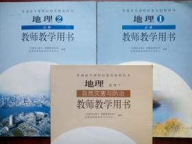 高中地理教师教学用书必修1,2,选修5,高中地理2007-2009年第2,3版,高中地理选修,高中地理必修