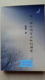 有一种忧伤穿过我的情感 陈强 著 云南人民出版社 9787222052741