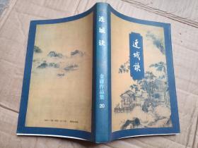 金庸作品集20  连城诀